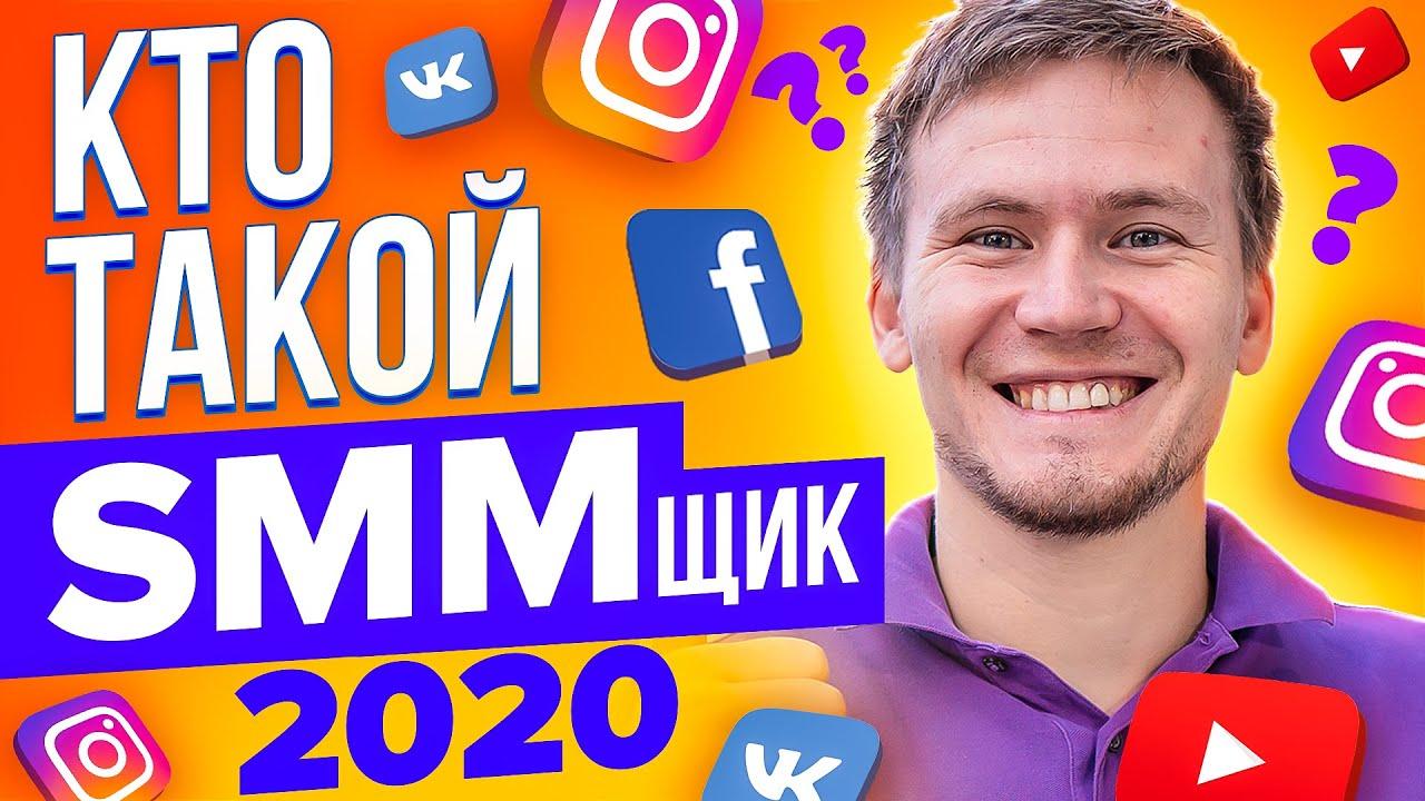 SMM специалист 2020 | Что такое смм? | Продвижение в социальных сетях