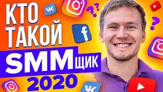 SMM специалист 2020 |Что такое смм? |Продвижение в социальных сетях