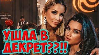 Ксения Бородина РАССЕКРЕТИЛА УХОД Ольги Орловой с ДОМ 2