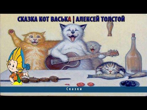Сказка Кот Васька   Алексей Толстой