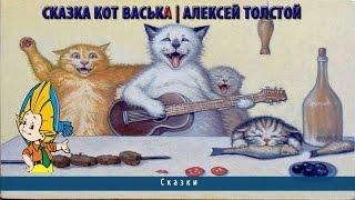 Сказка Кот Васька | Алексей Толстой