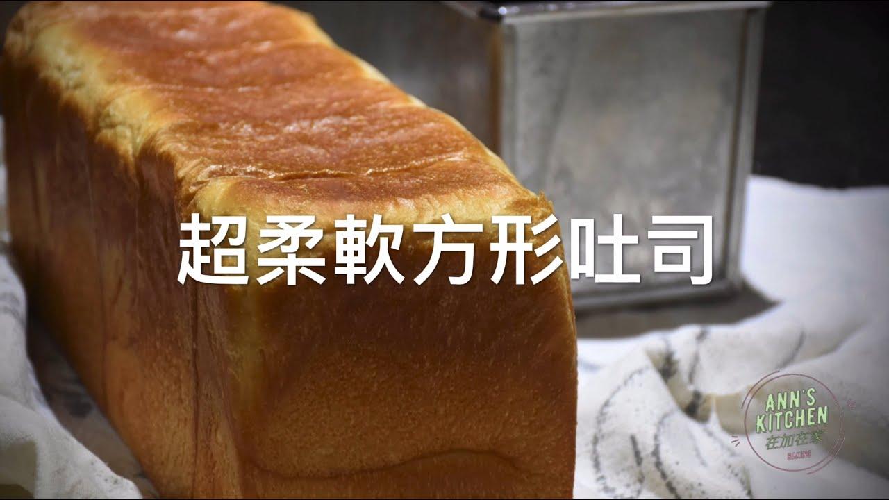 Ann's Kitchen : Baking-超柔軟方形吐司,超高水量,彈性十足,微甜配方!