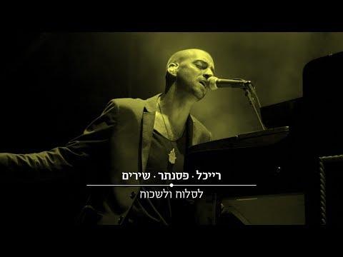 Idan Raichel - Lisloach Ve'Lishkoach (To Forgive and to Forget) | עידן רייכל - לסלוח ולשכוח להורדה