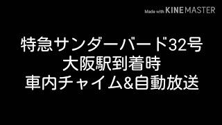 特急サンダーバード32号 終点大阪駅到着前 車内チャイム&自動放送(日英)