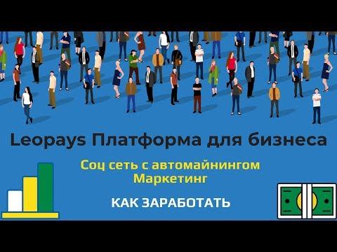 Leopays Платформа для бизнеса|Cоц.сеть с автомайнингом|Реальный заработок в интернете