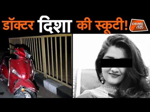 DR PRIYANKA REDDY के साथ हैदराबाद के उस HIGHWAY पर क्या हुआ था CRIME TAK