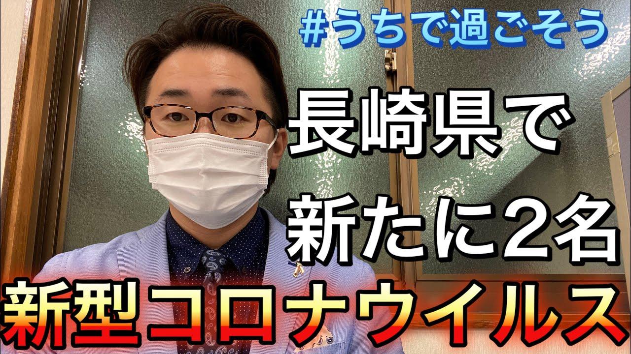新型 コロナ 長崎 新型コロナウイルス感染症について 長崎県