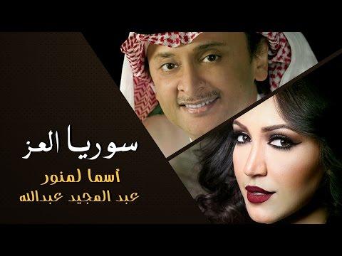 Asma Lmnawar & Abdul Majeed Abdullah (Music Video) | أسما لمنور و عبدالمجيد عبدالله - سوريا العز