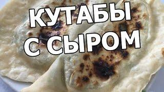 Кутабы с сыром и зеленью. Оочень вкусный рецепт от Ивана!
