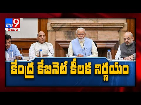 New National Education Policy 2020 gets cabinet approval, MHRD now Ministry of Education - TV9