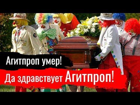 Константин Семин: Агитпроп умер! Да здравствует Агитпроп!