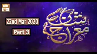 Shan-e-Mairaj - Special Transmission - Part 3 - 22nd March 2020 - ARY Qtv