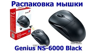 Миша Genius NS-6000 Black (31030089101) -=- rozetka.ua Розпакування.