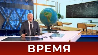 """Выпуск программы """"Время"""" в 21:00 от 17.01.2021"""