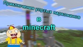 [Монтажик]Приключения упртх наркоманов в Minecraft