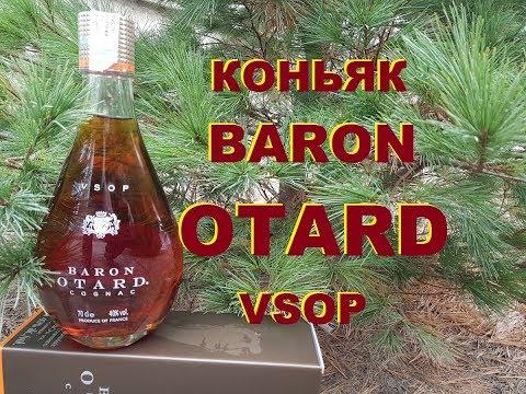 Коньяк Baron Otard VSOP, обзор и дегустация.
