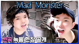 [MadTV] ep.4 MadMonster '내루돌프' recording moment.