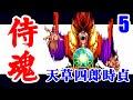 [5/5] 覇王丸(Haomaru) Playthrough - サムライスピリッツ(SAMURAI SHODOWN)