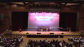 胡素貞博士紀念學校2016-2017年度聯校畢業典禮(先行版