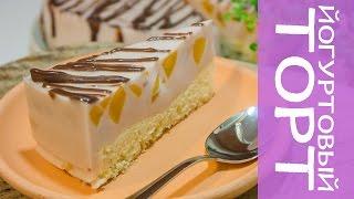 Йогуртовый торт | Нежный и легкий десерт | Рецепт без яиц