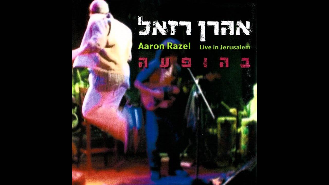 צא מן התיבה // אהרן רזאל בהופעה חיה