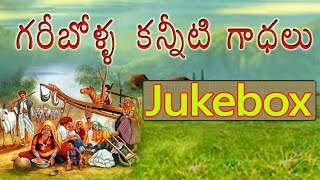 గరిబోళ్ళ కన్నీటి గాధలు Jukebox - Telangana Folk Songs - Telugu Folk Songs - Janapada Geethalu Songs