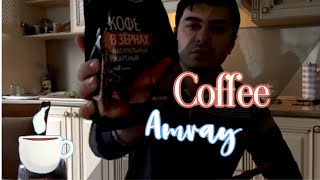 Обзор на натуральный кофе в зёрнах от Amway
