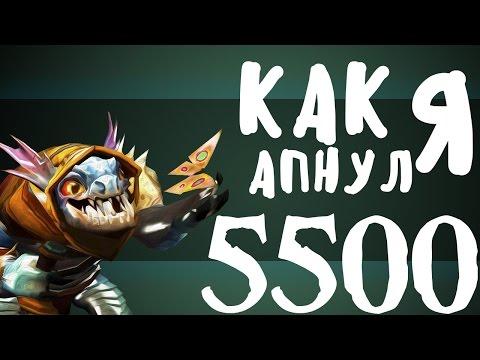 видео: Как я апнул 5500 ММР