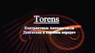 TORENS контрактные автозапчасти, двигателя и коробки передач(Компания Торенс, занимается розничной и оптовой продажей, контрактных Двигателей и Коробок передач, на..., 2014-04-21T12:46:56.000Z)