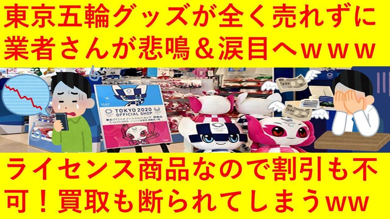 【悲報】東京五輪の公式グッズが大量に売れ残ってしまい業者さんが悲鳴へwwwwライセンス商品のため割引もできず内緒で古物商に買取を依頼するも「売れないから無理」と断られてしまうwwwwwww