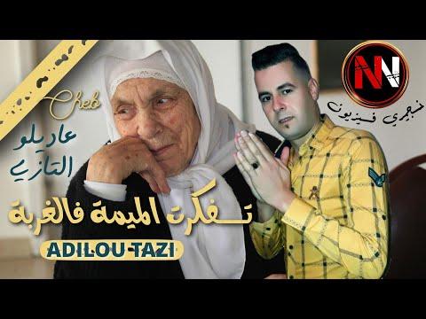 Adilo tazi tfkart lmima - �عاديلو التازي تفكرت