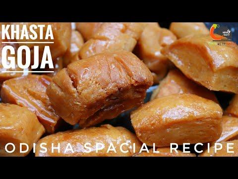 खस्ता गाजा।ओडिशा की स्पेशल मिठाई।Khasha Goja Recipe|Khasta Gaja Recipe