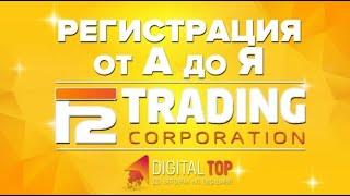 Детальна інструкція по реєстрації в F2 Trading Corporation