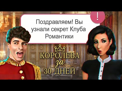 👑 40 СЕКРЕТОВ КОРОЛЕВЫ - Клуб Романтики Королева за 30 дней | Интересные факты, баги, отсылки