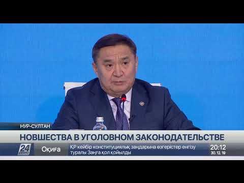 Новшества в уголовном законодательстве Республики Казахстан