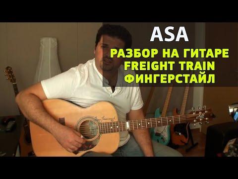 Freight Train урок гитары от Asa в стиле фингерстайл fingerstyle, рус  перевод