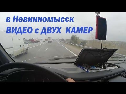 Поездка в Невинномысск , запись видео с 2 камер