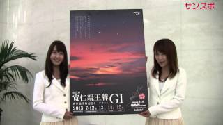 弥彦競輪で7月12日から開催されるG1寛仁親王牌。スピードチャンネ...
