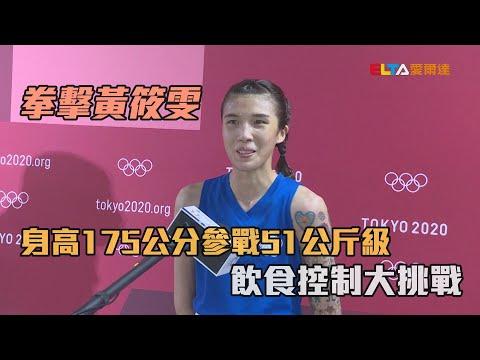 黃筱雯奧運初登場 身高175出戰51公斤級/愛爾達電視20210729