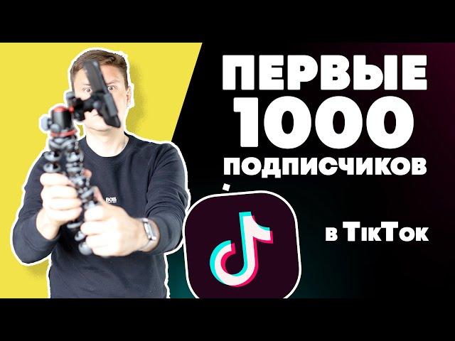Подписчики в Тик Токе | Моя Первая 1000 подписчиков в TikTok | Продвижение ТикТок