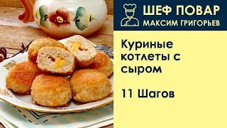 Куриные котлеты с сыром . Рецепт от шеф повара Максима Григорьева