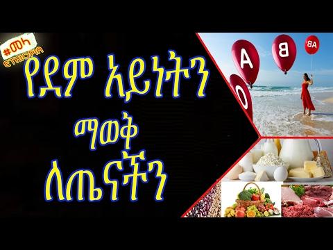 ETHIOPIA - የደም አይነትን ማወቅ ለጤናችን  | Blood Type and Your Health in Amharic