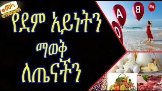 ETHIOPIA _ Blood Type and Your Health in Amharic