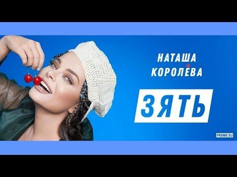 Наташа Королева - Зять