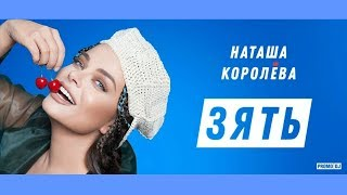 Наташа Королева - Зять (AlexPlex Remix) 2018
