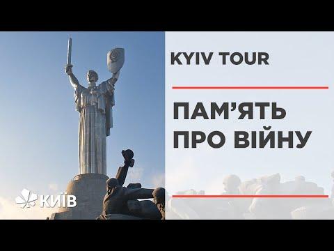 Історична екскурсія: київські ДОТи та Музей історії України у Другій світовій війні #KyivTour