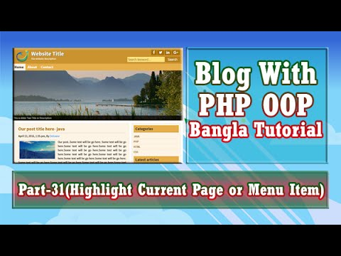 Blog With PHP OOP (Highlight Current Page or Menu Item) : Part-31