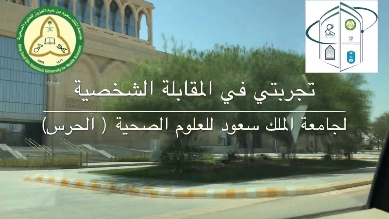 المقابلة الشخصية لجامعة الملك سعود بن عبدالعزيز للعلوم الصحية الحرس 2019 Youtube