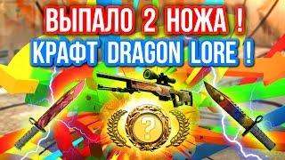 ВЫПАЛО 2 НОЖА ! КРАФТ DRAGON LORE ! (Открытие Кейсов/Case Opening)