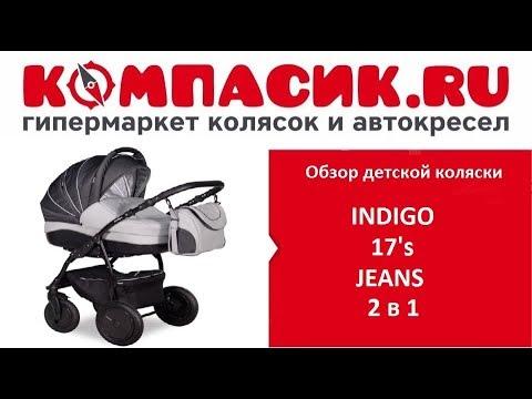 Вся правда о коляске Indigo S Jeans. Обзор детских колясок от Компасик.Ру